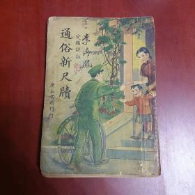 通俗新尺牍 分类详注、(32开、民国二十九年九月再版)