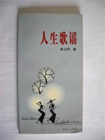 e0601宁明上款,诗人高占祥签赠本《人生歌谣》中国工人出版社初版初印3065册