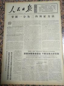 人民日报1652、1974年11月2日,规格4开6版.9品