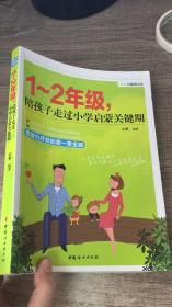 成长关键期书库:1~2年级,陪孩子走过小学启蒙关键期