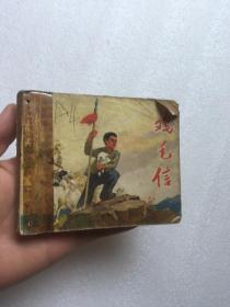 《鸡毛信》连环画(刘继卣绘)1971年二版二印