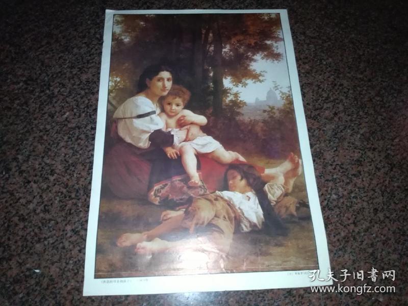 休息的母亲和孩子1879年(法  布格罗)油画画片