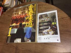 香港味道1:酒楼茶室精华极品