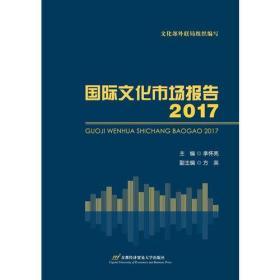 国际文化市场报告(2017)(简)