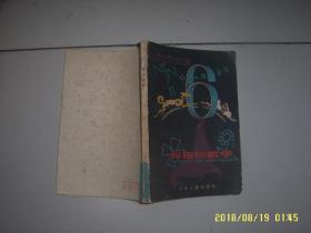 少年自然科学丛书;有趣的数学 1808921