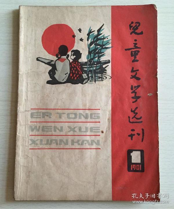 《儿童文学选刊》- 1981年第一期 创刊号 少年儿童出版社