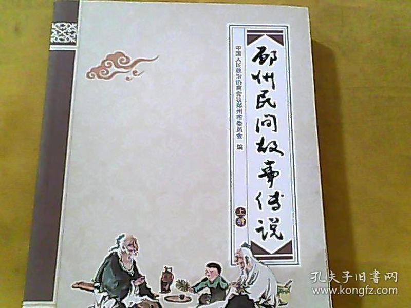 邳州民间故事传说 上册