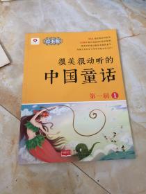 很美很动听的中国童话 第一辑1