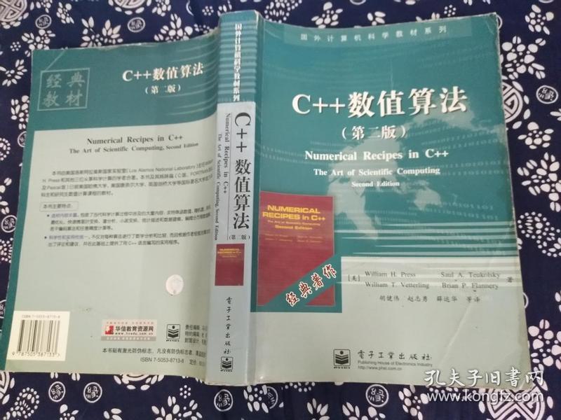 C++数值算法(第二版)