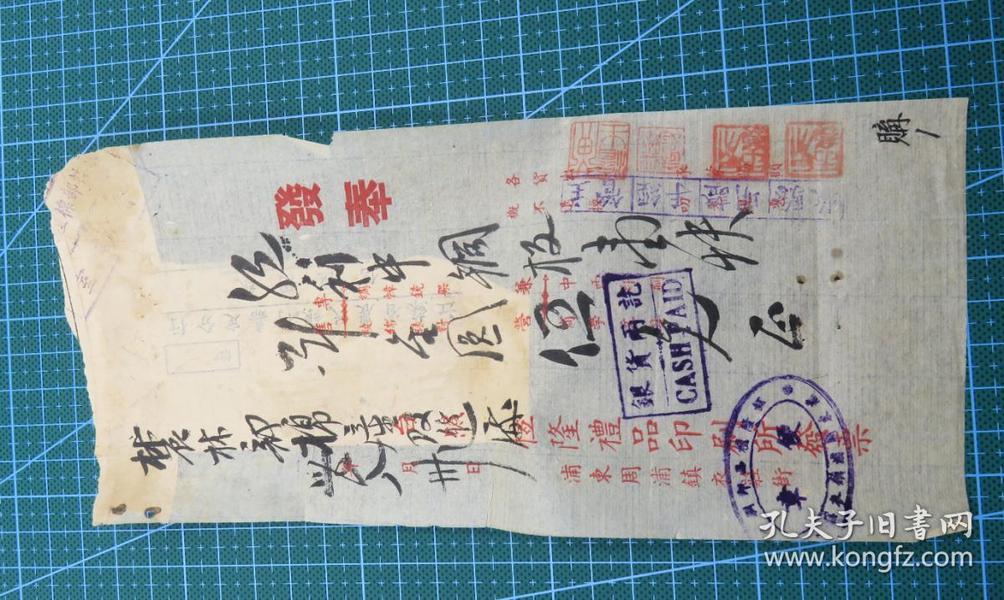 民国1949年8月3日--浦东周浦镇--恒隆礼品印刷所发票