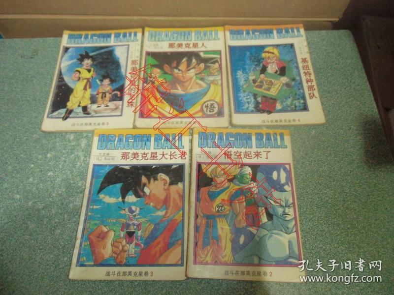 七龙珠 战斗在那美克星卷(1、2、3、4、5)(5本合售)
