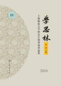 学思林——上海师范大学研究生优秀成果选集2016