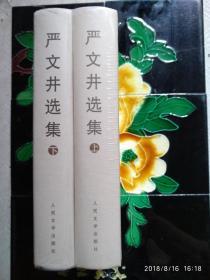 严文井选集(上下)