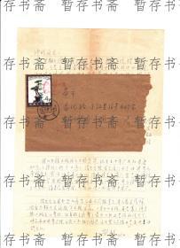 原社科院上海历史研究所研究员、华师大教授、著名历史学家【顾长声】信札一通