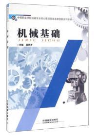 Mechanical foundation