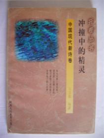 e0602唐瑛上款,学者吴思敬签赠本《冲撞中的精灵》陕西人民教育出版社初版初印