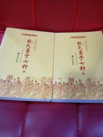 九州易学丛刊 杭氏易学七种  上下