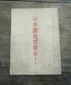 初级中学本国地理课本第二册