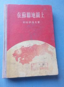 在苏联地图上(繁体)【湖北省广济师范学校图书室馆藏】