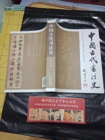 彩色印刷16开429页《中国古代书法史(修订本)》200多位历代书法大家500余幅历史珍贵墨迹------(一部中国人五千年心灵史)