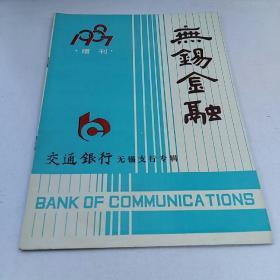 无锡金融——交通银行无锡支行专辑【1987年增刊 总第15期】