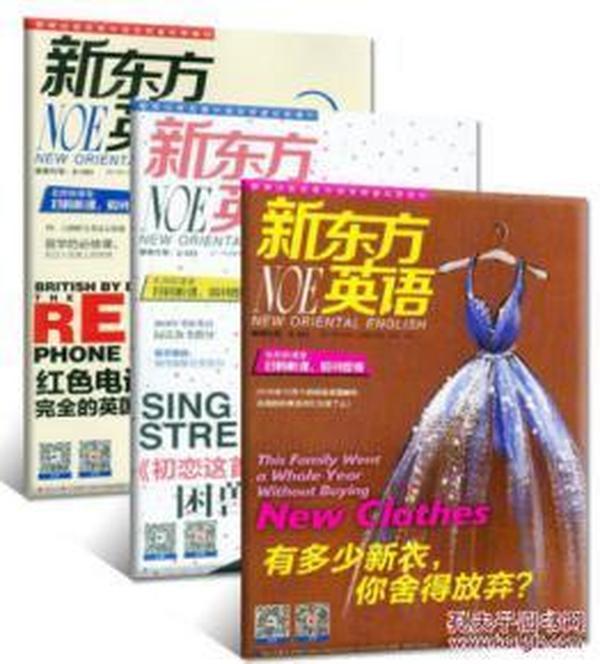新东方英语 杂志