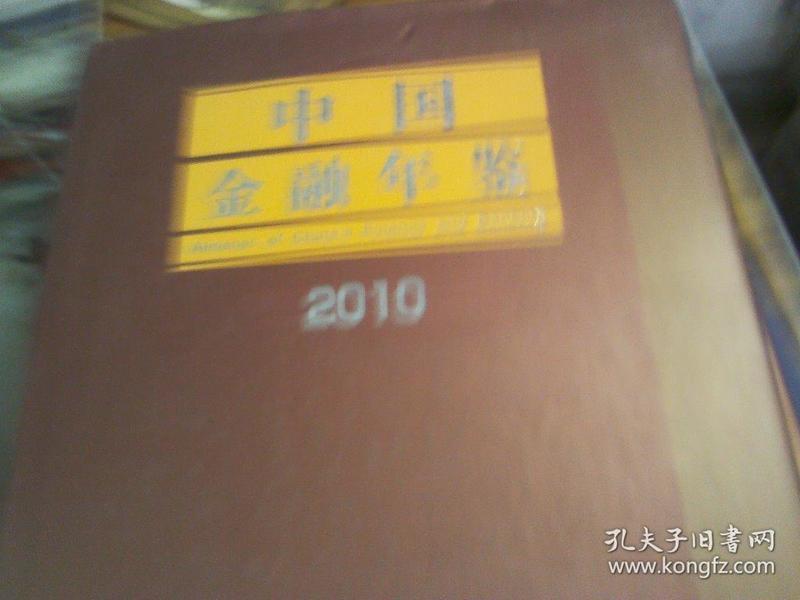 中国金融年鉴  2010年(有光碟)