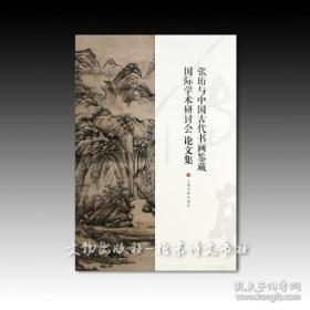 《张珩与中国古代书画鉴藏国际学术研讨会论文集》