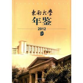 东南大学年鉴(2012)