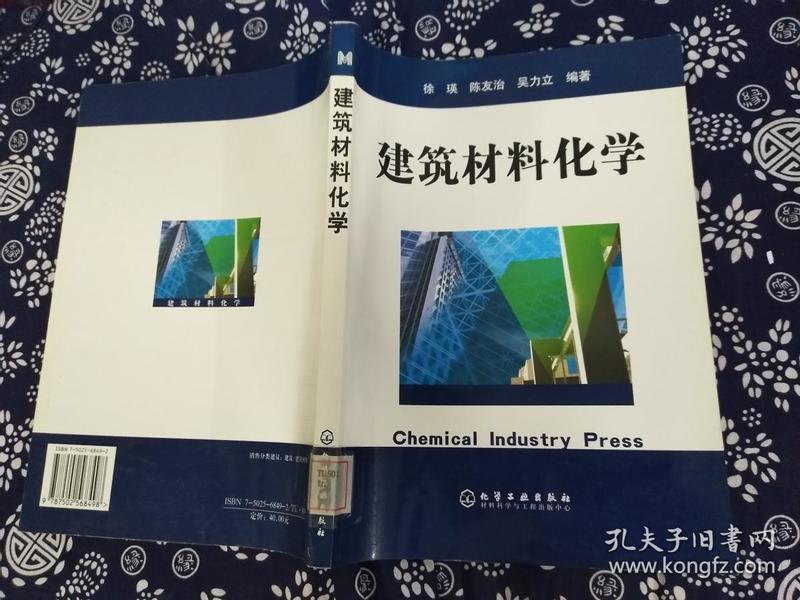 建筑材料化学