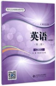 英语-(第二册)-(第四版)