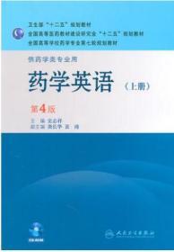 全国高等学校药学专业第7轮规划教材(供药学类专业用):药学英语(上)(第4版)