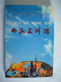 e0603束月如上款,作家海笑签赠本《四海五洲游》中国文联出版社初版初印2000册