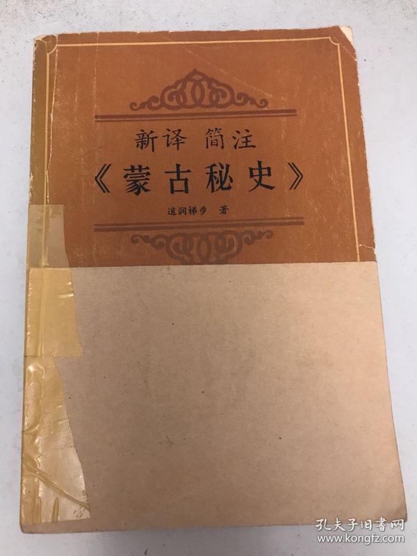 新译 简注《蒙古秘史》