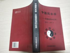 中国风水学(一) 买楼装饰的应用