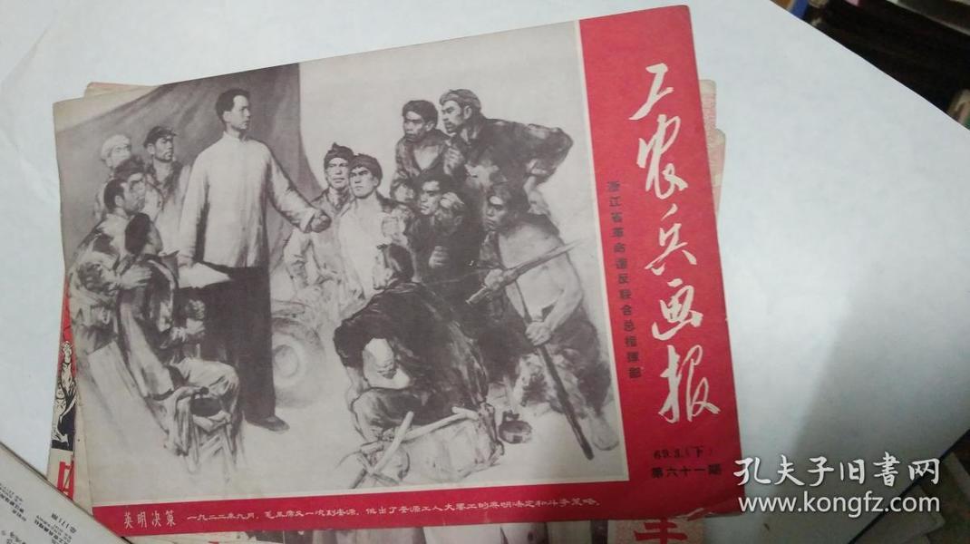 《工农兵画报》 1969年3月(下) 总第61期》