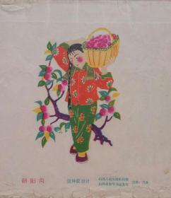70年代山西地方剪纸点染微型年画系列---大缺--《朝阳沟》人物图-----虒人荣誉珍藏