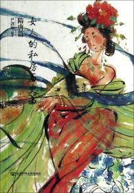 女人的私房历史书(隋唐篇)