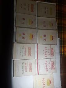 文革湖南第一师范学校试用课本十一册一套