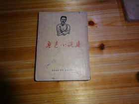 鲁迅小说集----香港三联书店1956年初版