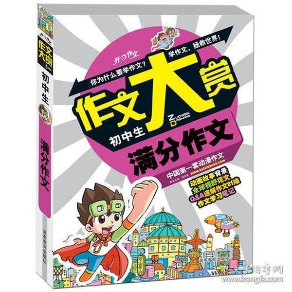 开心作文 作文大赏系列:初中生满分作文 出版社库存书