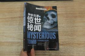 神秘古墓的惊世秘闻