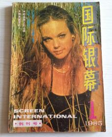 《国际银幕》- 1985年第一期 创刊号 上海文艺出版社