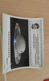 (照片)毛主席送给首都工农宣传队的芒果