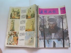连环画报 1990年1-12