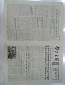 哲里木报1974年9月14(1.2.3.4版)