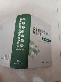 中华人民共和国质量监督检验检疫规章汇编(2013年版)