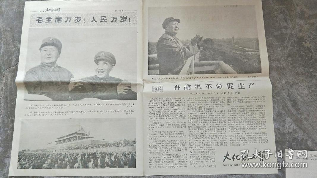 1966年11月11号大化职工报毛主席和林彪检阅革命大军大图