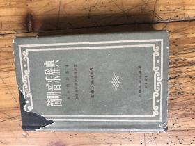 2587:《简明音乐辞典》