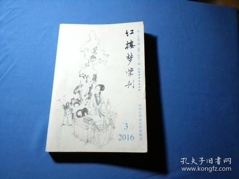 红楼梦学刊2016.3(总第一七二辑)